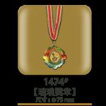 1474琉璃獎章