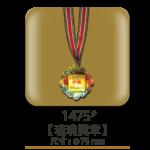 1475琉璃獎章