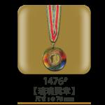 1476琉璃獎章