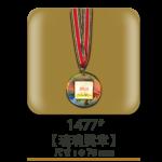 1477琉璃獎章
