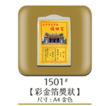 1501彩金箔獎狀