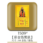 1509彩金箔獎狀