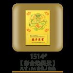 1514彩金箔獎狀