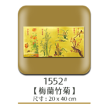 1552梅蘭竹菊