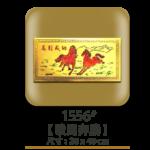 1556駿馬奔騰