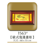 1563歐式寬邊畫框