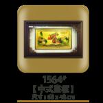 1564中式畫框