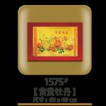 1575富貴牡丹