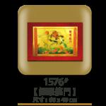 1576鯉躍龍門