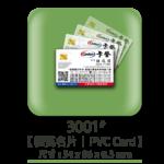 3001輕質名片PVCCard