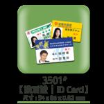 3501IDCard識別證