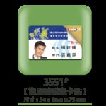 3551識別證感應卡貼