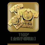 1100金箔手機環扣