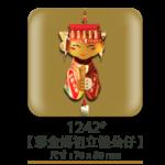 1242彩金媽祖立體公仔
